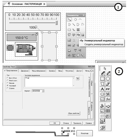 Рис. 7.41. Приклади інструментів для створення людино-машинного інтерфейсу в різних SCADA: 1 – Zenon (COPA-DATA, Австрія); 2 – Vijeo Citect (Schneider Electric, Франція)